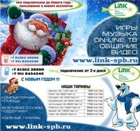 Christmas Greeting ISP