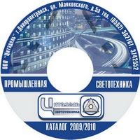 Sketch of the disc with a catalog of products of Citadel, Dnepropetrovsk